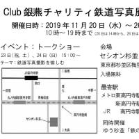 Club銀燕チャリティ鉄道写真展2019