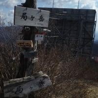 局ヶ岳+α