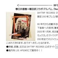 【クラウド盤魔殿 第3弾 公開前夜!!】FREE ZINE『盤魔殿アマルガム』最新号+『盤魔殿TV』公開!!!!!!!!!!!