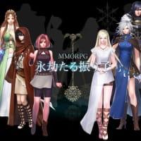 新作MMORPG「Dear Dragon -永劫たる振り子-」の開発版テストプレイヤーを募集中