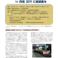 11/10 米軍いらんちゃフェスタ in丹後 2019