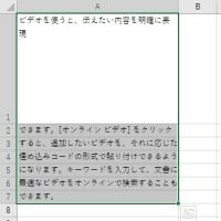 EXCEL ひとつのセルの文字を複数のセルに割り付ける No.36