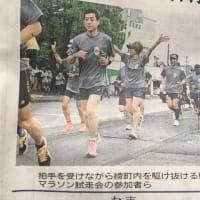 綾マラソン
