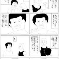マンガ・2ページ・『歌うたいのバラッド』