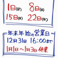 12月の定休日のお知らせ・・・年末、29日・30日・31日(大晦日)は休まず営業しています。