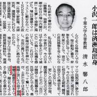 福島瑞穂氏の説明責任~「慰安婦問題」のシナリオライター