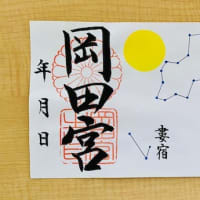 10月の星座御朱印・その2☆彡