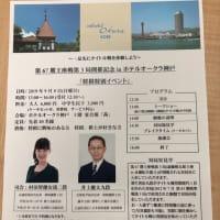 王座戦特別イベント!ホテルオークラ神戸にて