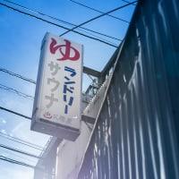 【Sep_11】阿佐ヶ谷『天徳泉』
