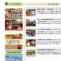 三島町観光協会HPリニューアル&ブログ移行のお知らせ
