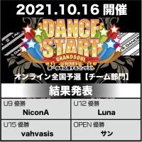 【チーム結果】10/16D.START 2021 ONLINE全国予選