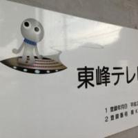 東峰テレビ開局10周年