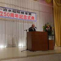 一迫水稲採種事業創立50周年記念式典が開催されました。
