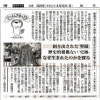 8/30 映像'20「史実と神話~戦後75年目の教科書と歴史~」