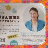 安藤和津さん講演会