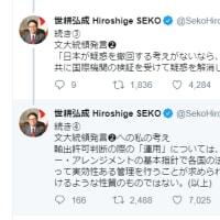 「日本経済により大きな被害」と警告 外交解決求める=文大統領 ←文在寅の対日恫喝発言を世耕大臣が完全粉砕。