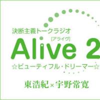 【公開収録のお知らせ】 決断主義トークラジオ Alive 2  ビューティフル・ドリーマー