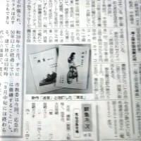 詩集「迷宮」刊行と「湾Ⅲ」増刷、河北新報と三陸新報に