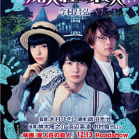 「屍人荘の殺人」(2019 東宝)