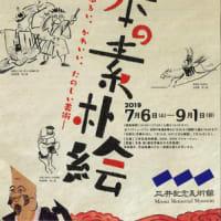 特別展「日本の素朴絵」@三井記念美術館