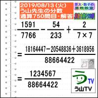 解答[う山先生の分数]【分数750問目】算数・数学天才問題[2019年8月13日]Fraction