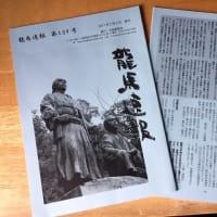 龍馬速報 139号発行