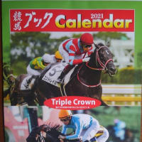 競馬ブック 2021カレンダー