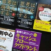 夢をかなえるために必要なもの【2-1】 〜川島和正さんの本〜