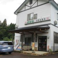 湯沢/秋ノ宮温泉・宝寿温泉