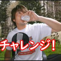 【YouTube動画公開しました】2020年5月26日「阿部卓馬のやるぞ!ラジオ」のコーナー「当たるぞ!プレゼント」結果発表&牛乳チャレンジ