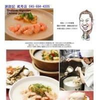 忘年会・たまにはゆっくり中華料理を楽しんでみませんか 久々の中華街やはり 謝甜記弐号店 ネットでカルチャー齋