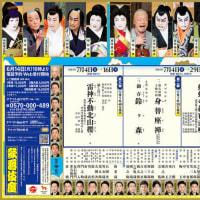 七月大歌舞伎・第三部@歌舞伎座