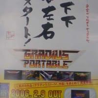 PSPグラディウスポータブルのポスター