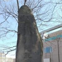 「発寒開村紀念碑」と「永田休蔵之碑」 … 前