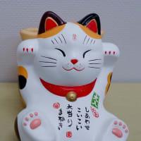 にしざわ貯金箱かん つれづれ雑記(大当たり招き猫貯金箱)