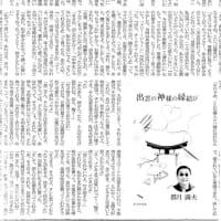 """第48回郷土作家アンソロジー入選""""出雲の神様の縁結び""""新聞掲載」について考える"""