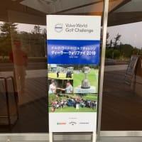 ボルボ・ワールド・ゴルフ・チャレンジ2019