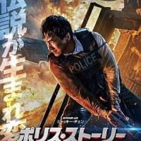 「ポリス・ストーリー REBORN」、ジャッキーチェーン健在!