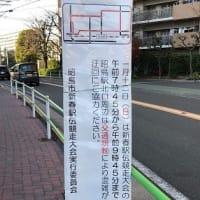 明日は恒例の新春駅伝競走大会