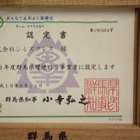 群馬県環境GS事業認定を頂きました