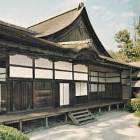 「第Ⅳ章ー2ー1,2 園城寺光浄院 勧学院 客殿」 日本の木造建築工法の展開