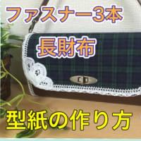 【長財布】 ファスナー3本 長財布 型紙の作り方