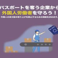 4月27日、POSSEが支援している外国人労働者パスポート取り上げ裁判の進捗報告