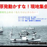 3月20日は改めて四電と闘うぞ〜の伊方集会(元は再稼働直前抗議集会の予定でした)