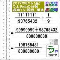 [う山先生・分数]【算数・数学】【う山先生からの挑戦状】分数751問目[Fraction]