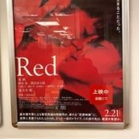Red  京都シネマにて