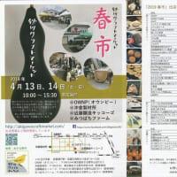 秋川クラフトマーケット