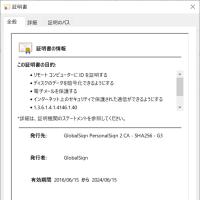 Windows10のMailで「デジタル署名エラーメール」を確認するー誤判定?