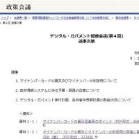 マイナンバーカードと運転経歴証明書