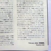 紙ジャケットCD「ミュージック・フロム・ビッグ・ピンク」(ザ・バンド)